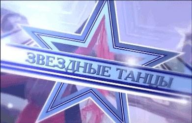 Победители смс-голосования проекта «Звездные танцы в Сургуте»