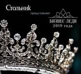 Голосование в номинации «Любовь зрителей» в рамках конкурса «Бизнес-леди года – 2019»